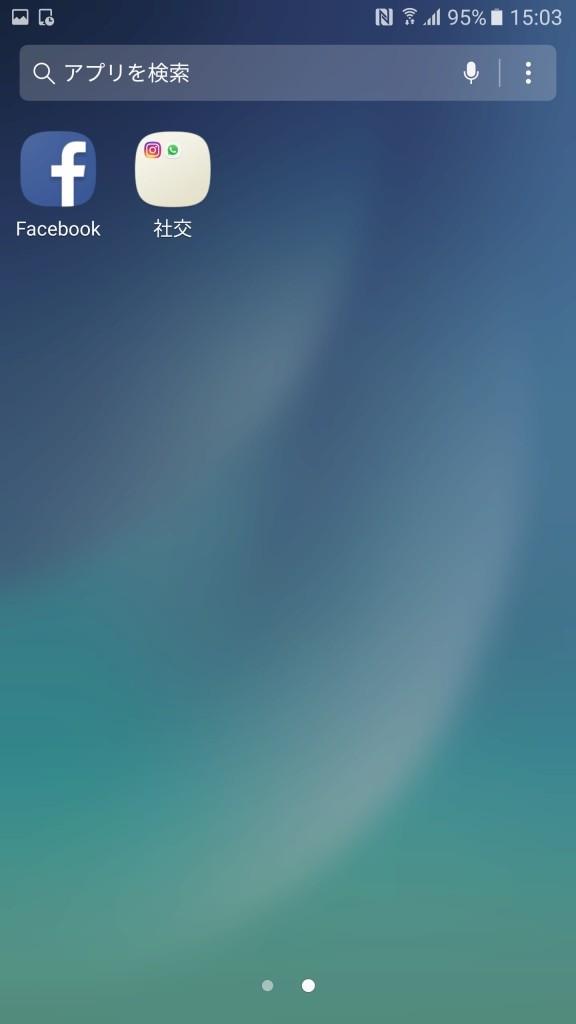 Galaxy Note 5 アプリ一覧2