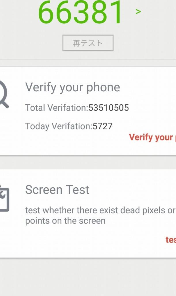 Galaxy Note 5 Antutu 66381