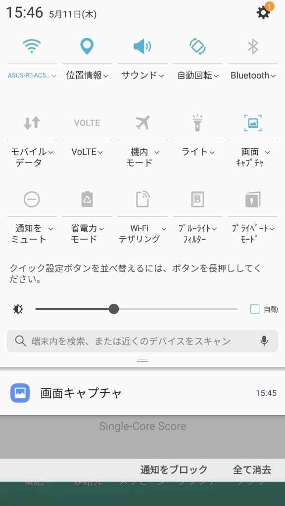 Galaxy Note 5 通知パネル2