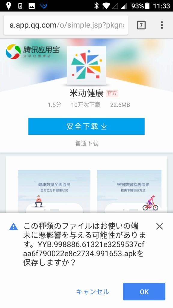 米动健康アプリダウンロード