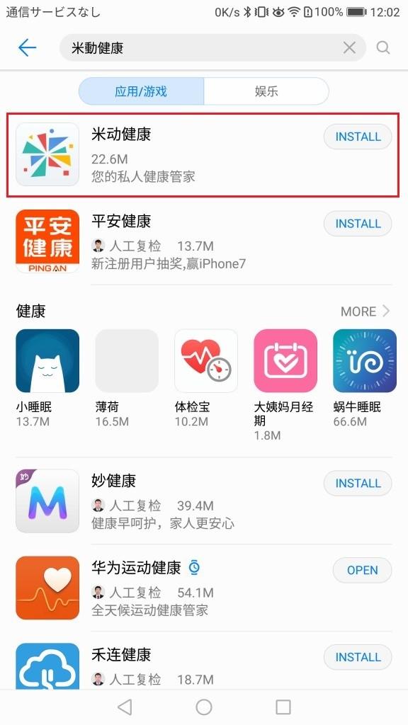 米动健康アプリダウンロード3