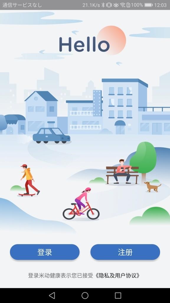 米动健康(AMAZFIT Health) アプリ セットアップ1