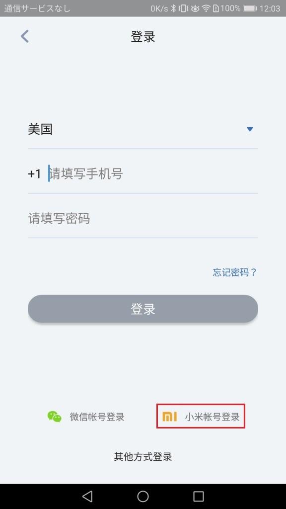 米动健康(AMAZFIT Health) アプリ セットアップ Miアカウントからもログイン可能