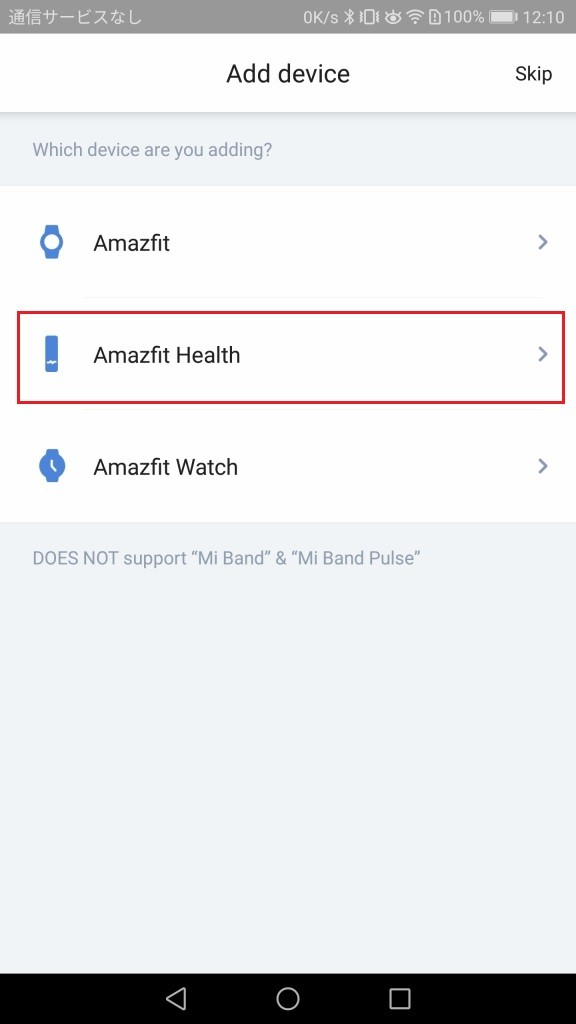米动健康(AMAZFIT Health) アプリ ペアリング 1