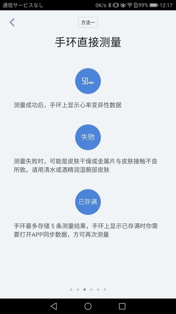 米动健康(AMAZFIT Health) アプリ 説明3
