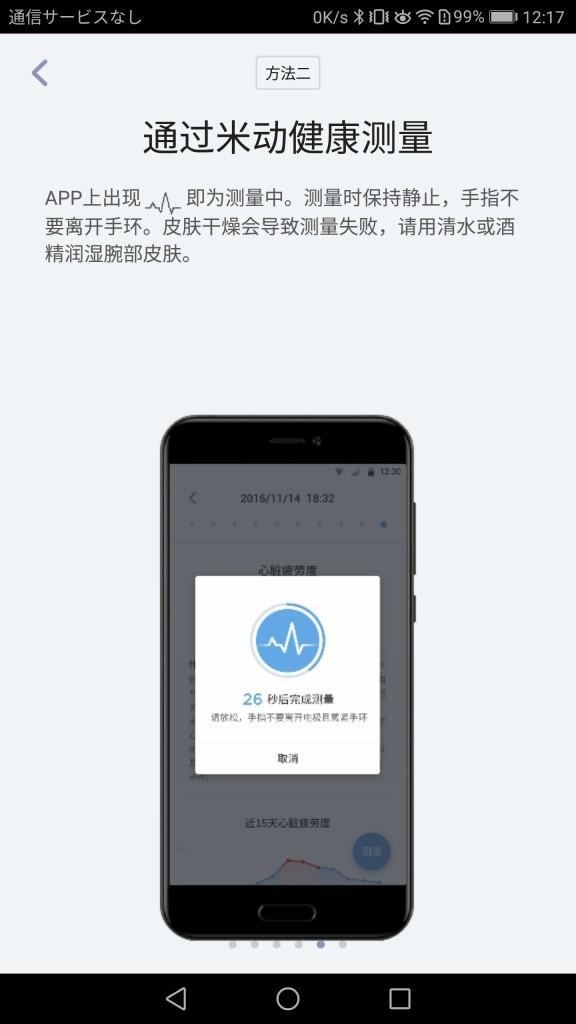 米动健康(AMAZFIT Health) アプリ 説明5