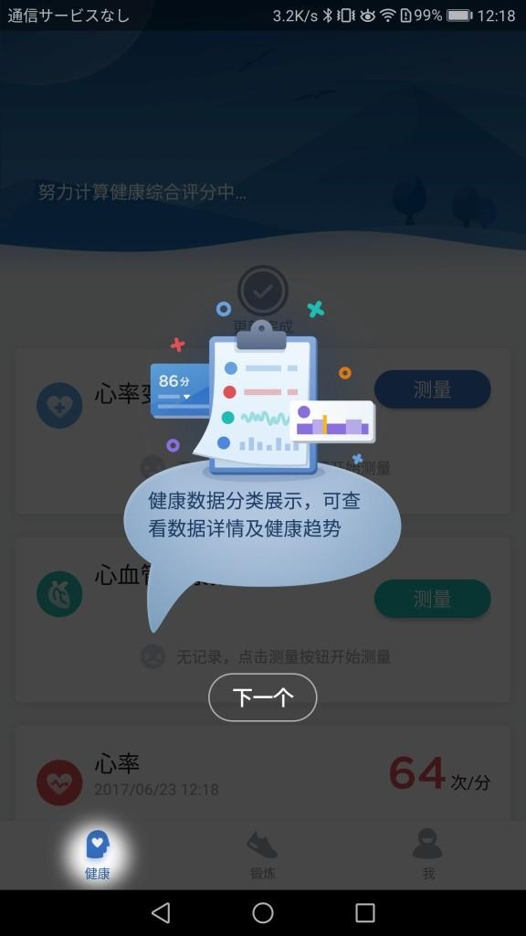 米动健康(AMAZFIT Health) アプリ メイン画面1