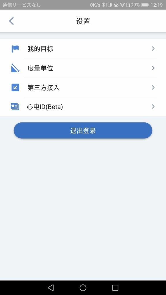 米动健康(AMAZFIT Health) アプリ 我 設置