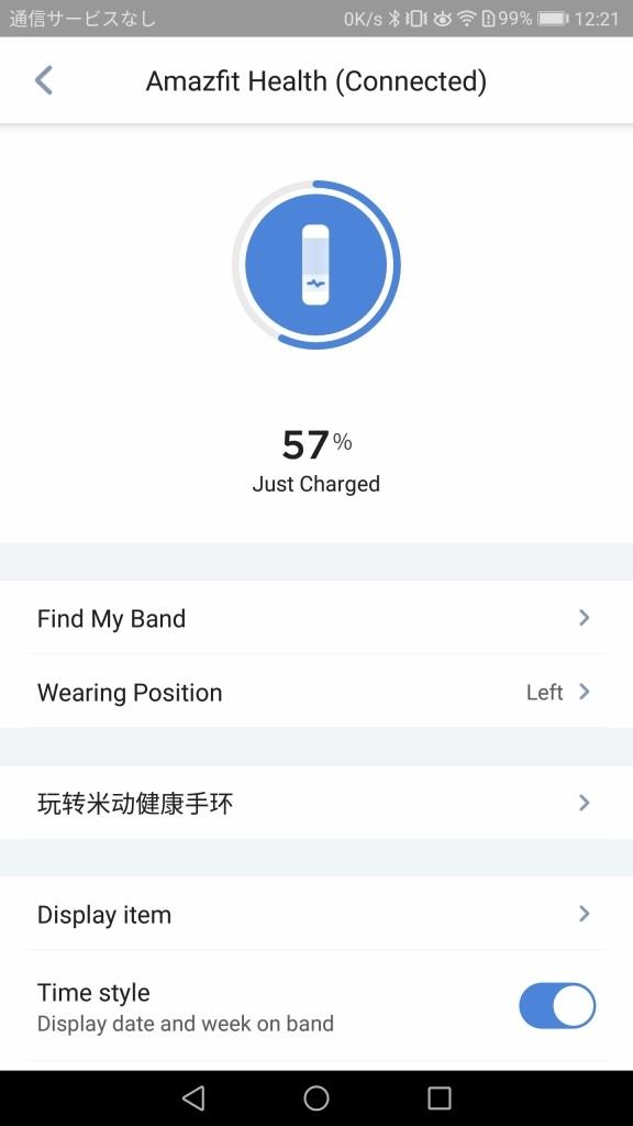 米动健康(AMAZFIT Health) アプリ 我 デバイスの設定2