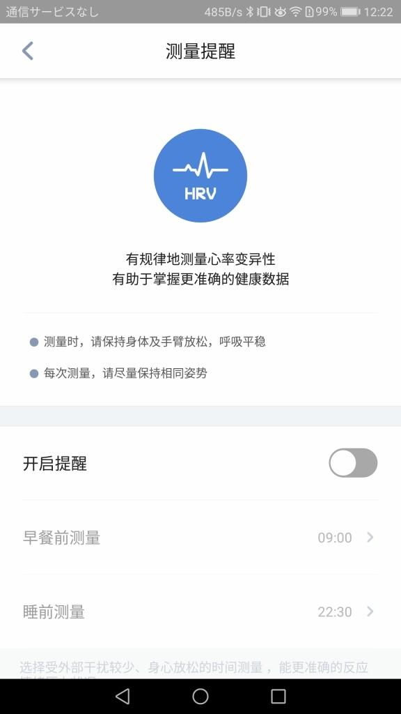 米动健康(AMAZFIT Health) アプリ 我 HRVを定期的に計る設定