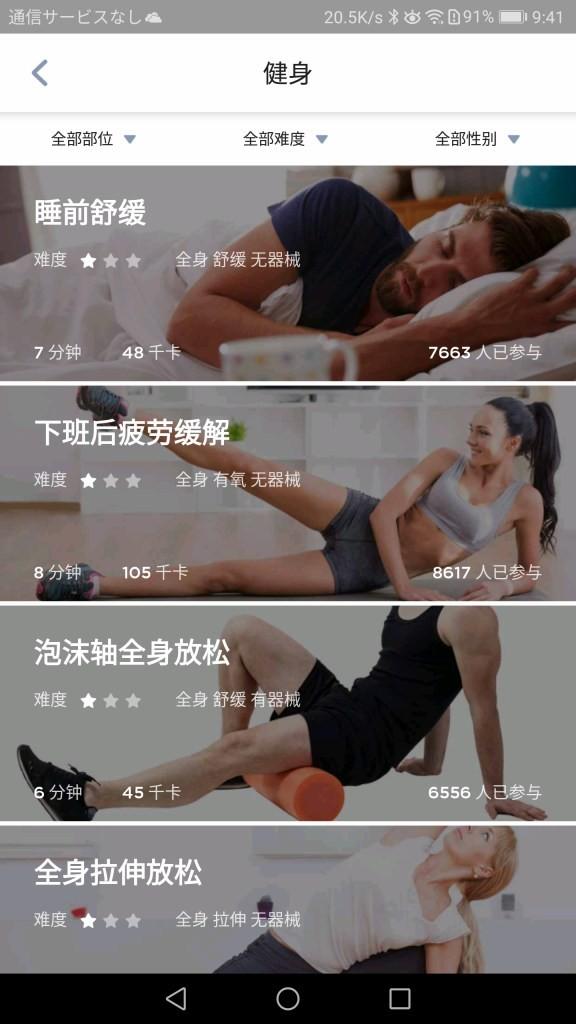 米动健康(AMAZFIT Health) アプリ トレーニング5