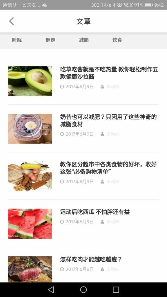 米动健康(AMAZFIT Health) アプリ トレーニング6