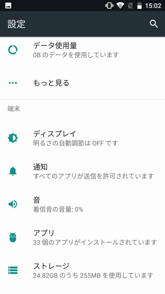 OUKITEL K10000 Pro 設定2