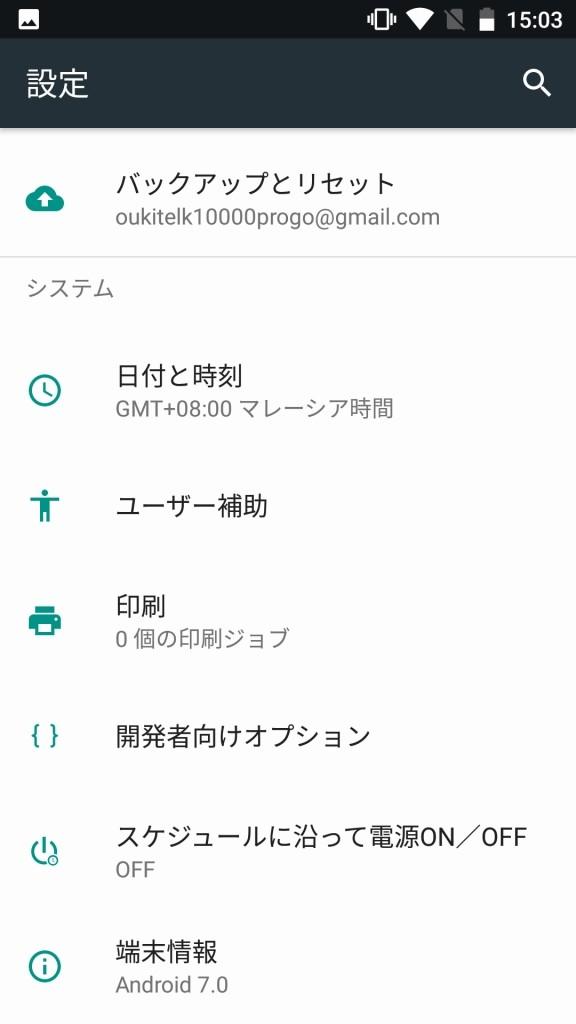 OUKITEL K10000 Pro 設定5