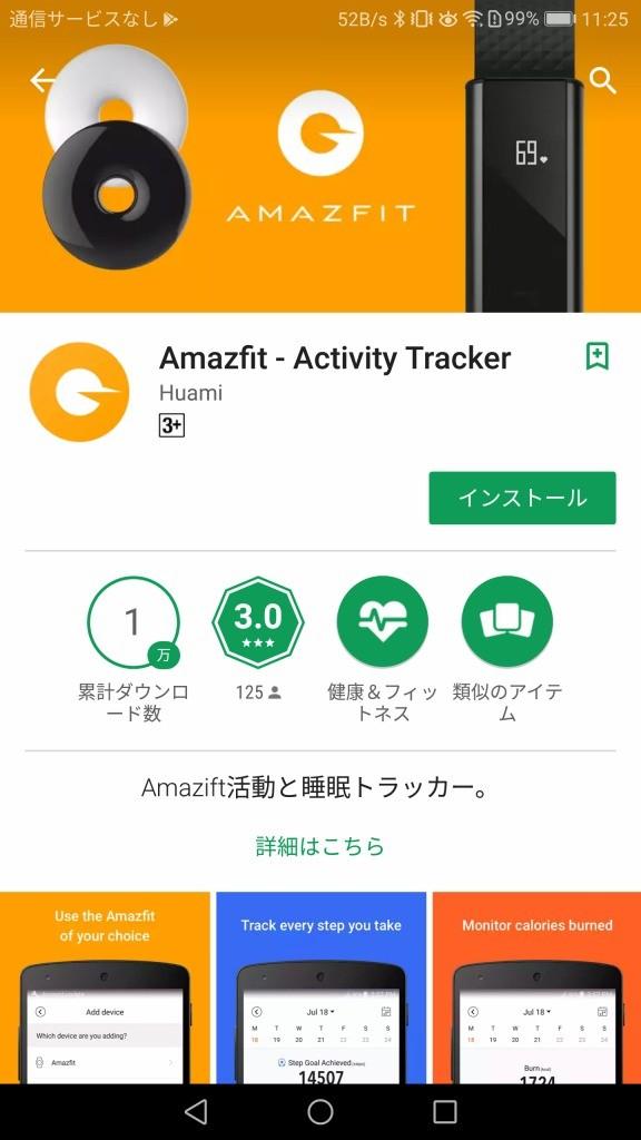 Xiaomi AMAZFIT ハートレート スマート 他のアプリ