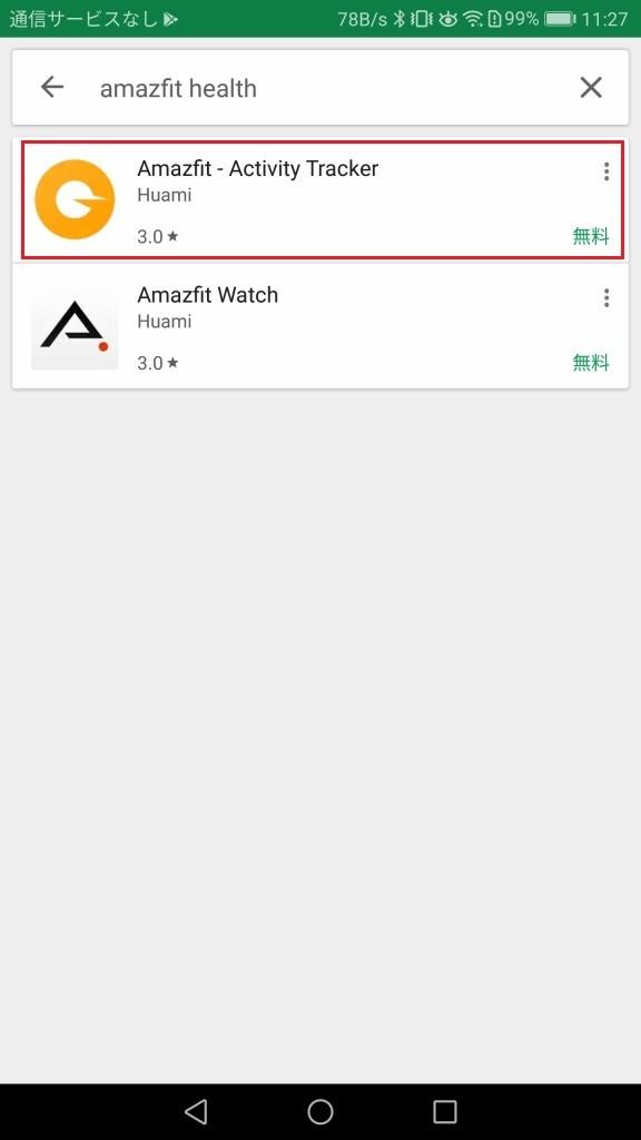 Xiaomi AMAZFIT ハートレート スマート 他のアプリ2