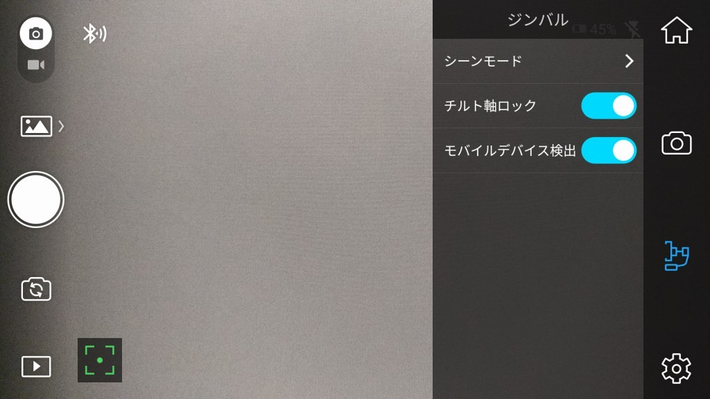 DJI OSMO Mobile ジンバル設定