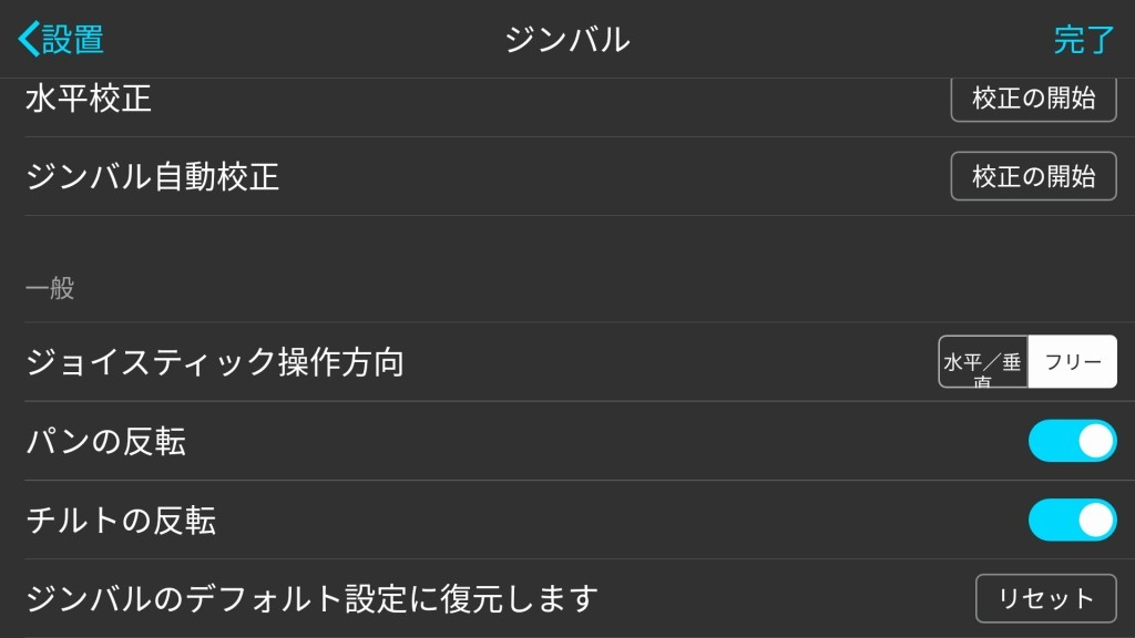 DJI OSMO Mobile 設定 ジンバル