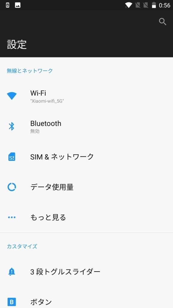 OnePlus5 設定1
