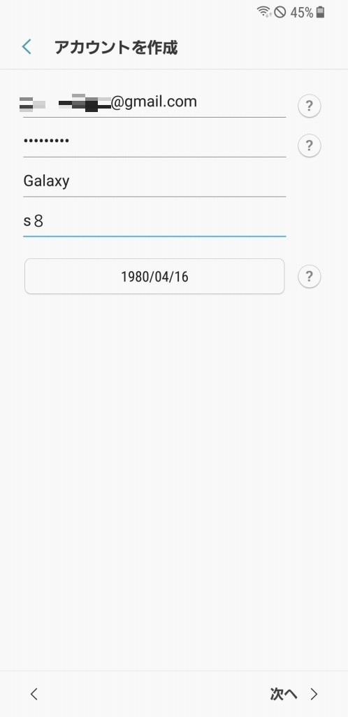 Galaxy S8 初期設定 5