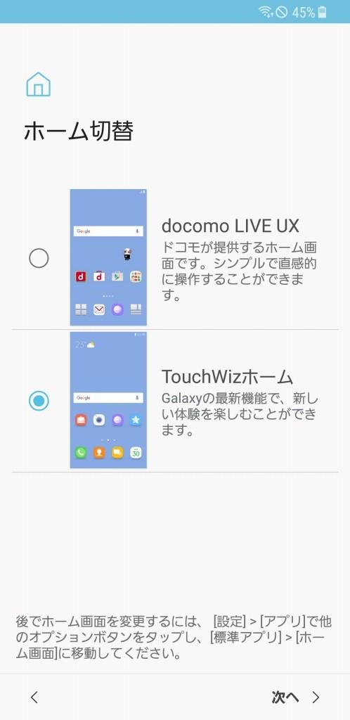 Galaxy S8 初期設定 9