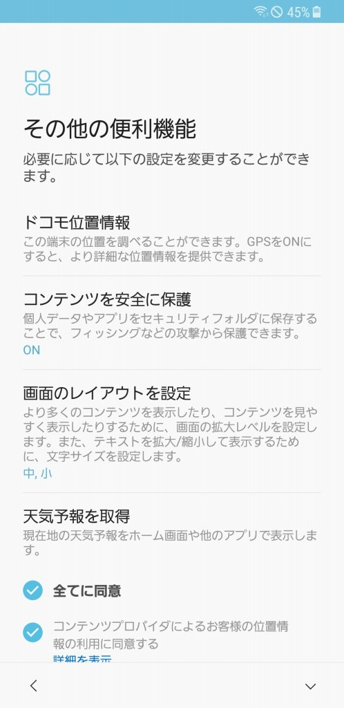 Galaxy S8 初期設定 10