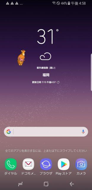 Galaxy S8 ホーム画面