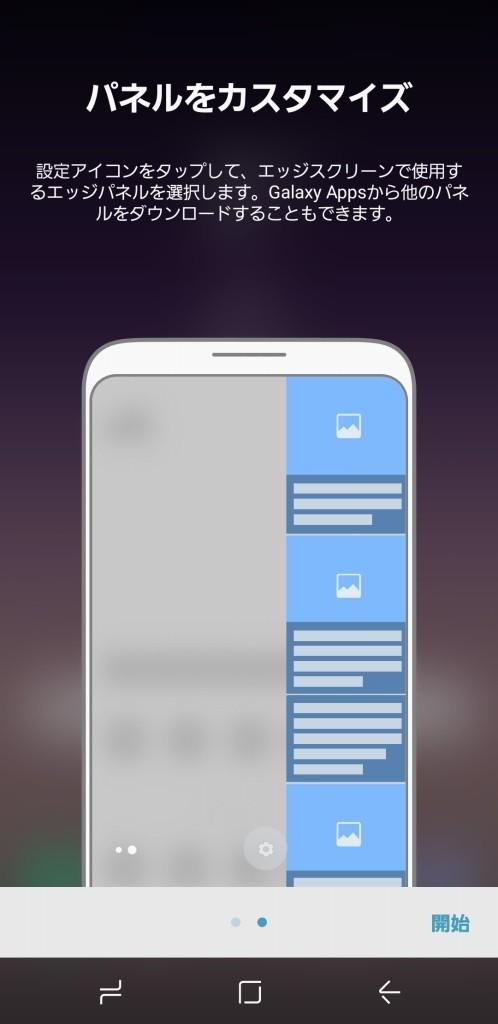 Galaxy S8 エッジパネル ガイド2