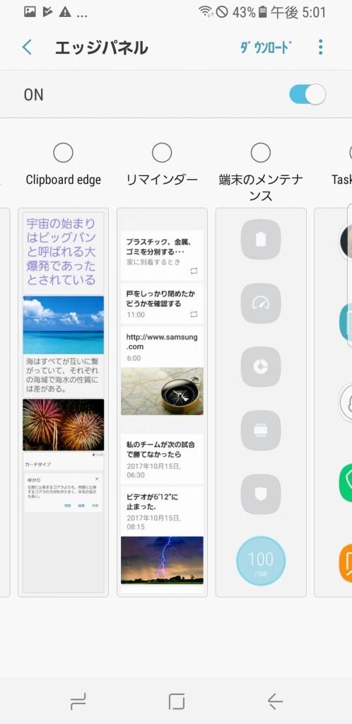 Galaxy S8 エッジパネル 設定 2
