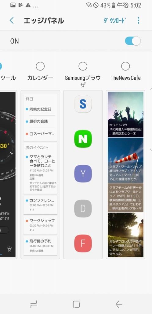 Galaxy S8 エッジパネル 設定 4
