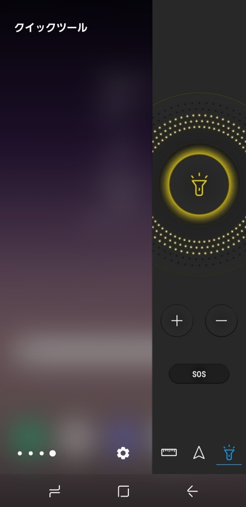 Galaxy S8 エッジパネル ライト