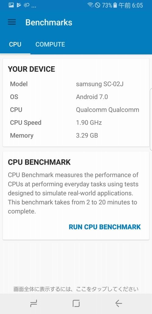 Galaxy S8 GeekBench