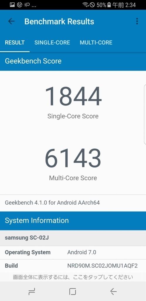 Galaxy S8 GeekBench 1844