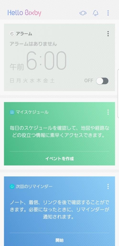 Galaxy S8 ホーム画面左 Bixby2
