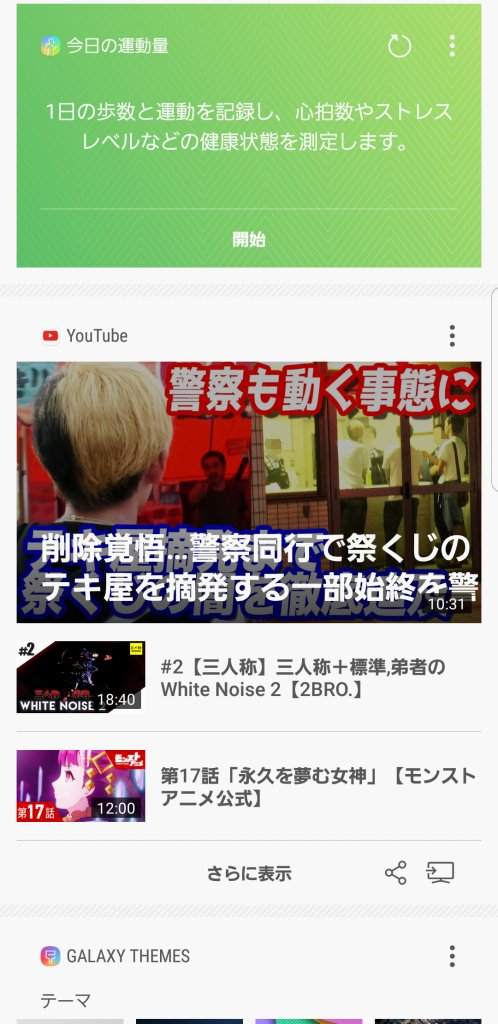 Galaxy S8 ホーム画面左 Bixby4
