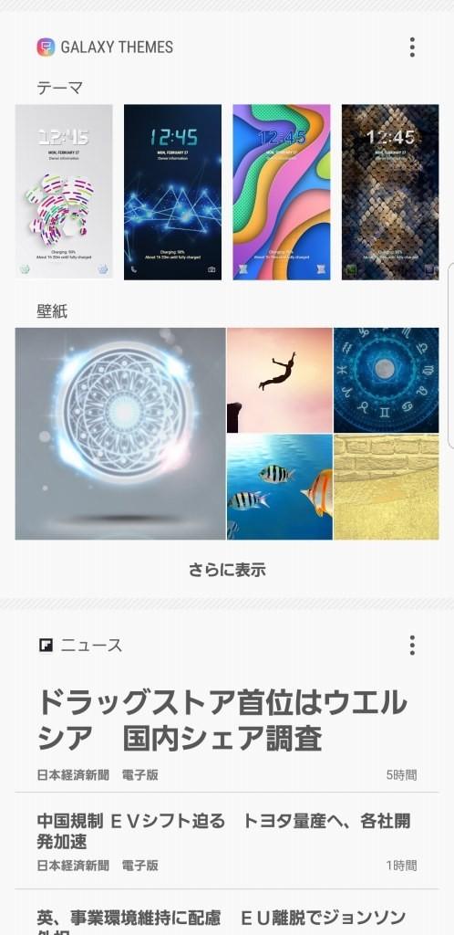 Galaxy S8 ホーム画面左 Bixby3