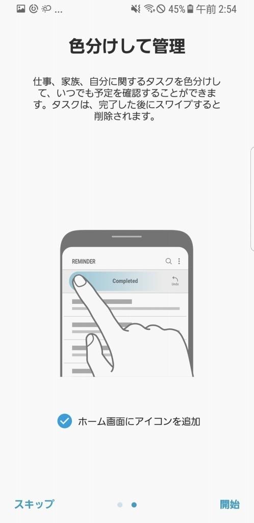Galaxy S8 Bixby リマインダー
