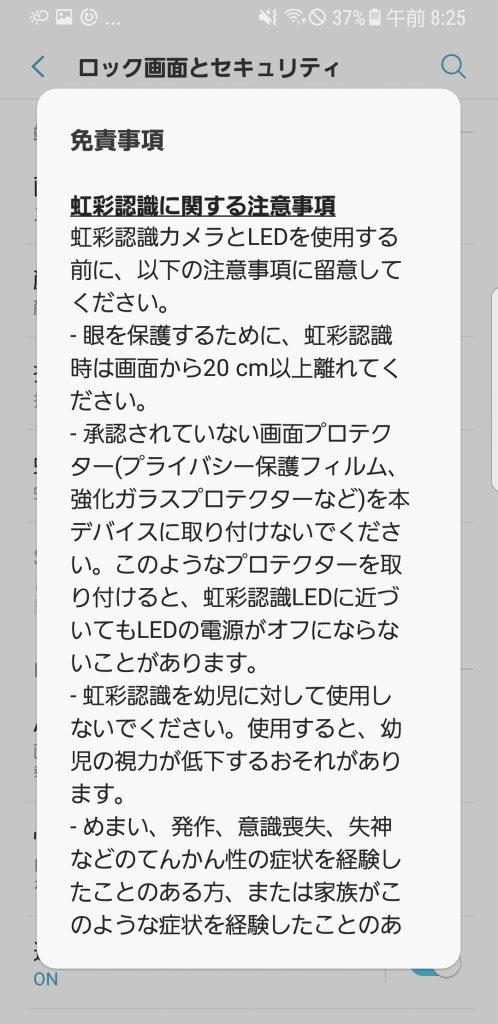 Galaxy S8 虹彩認証