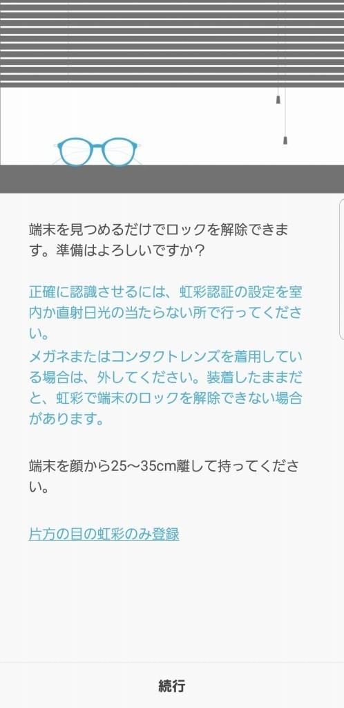 Galaxy S8 虹彩認証2