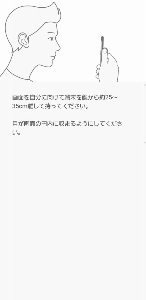 Galaxy S8 虹彩認証3