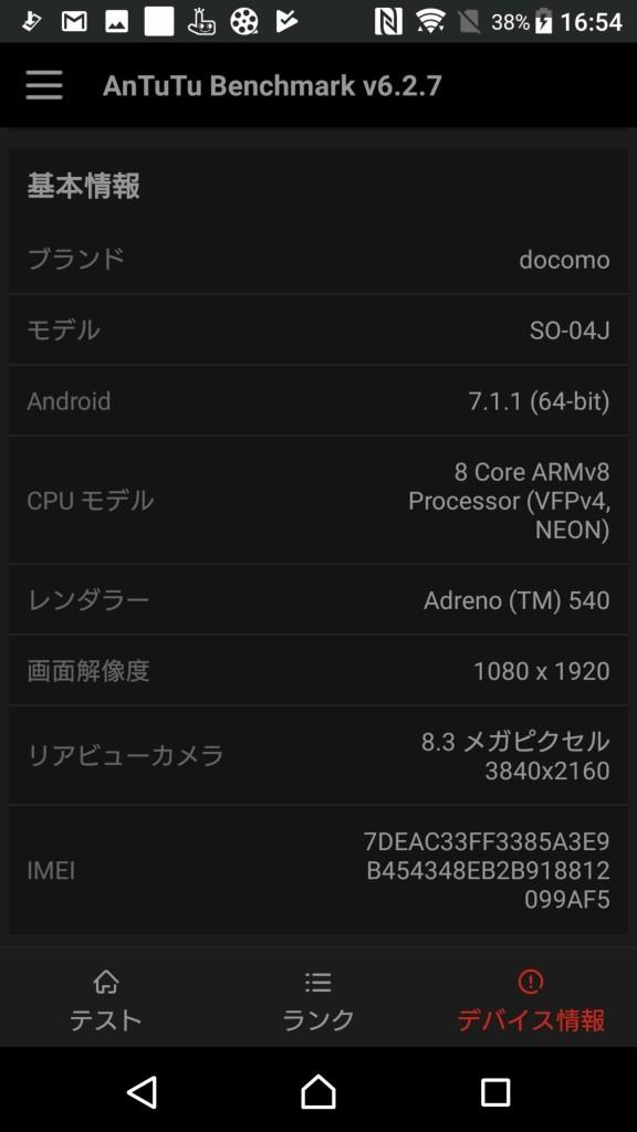 Xperia XZ Premium Antutu
