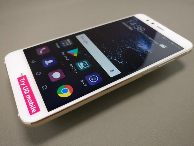 Huawei P10 Lite UQ mobile 貸出機 表 右斜
