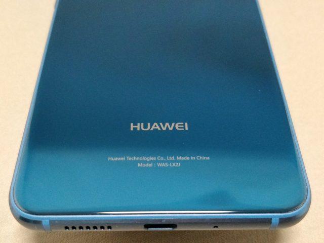 Huawei P10 Lite 裏 下