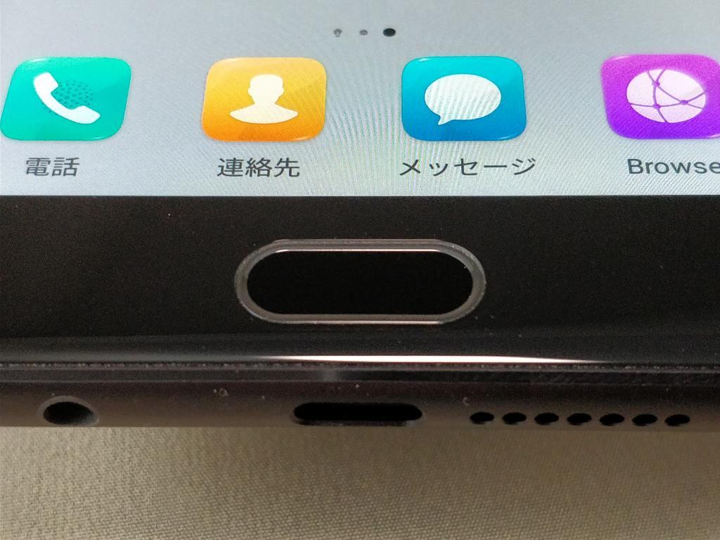 Huawei Honor 9 ホームボタン