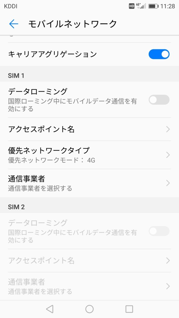 Huawei P10 Lite UQ mobile 貸出機 モバイルネットワーク2