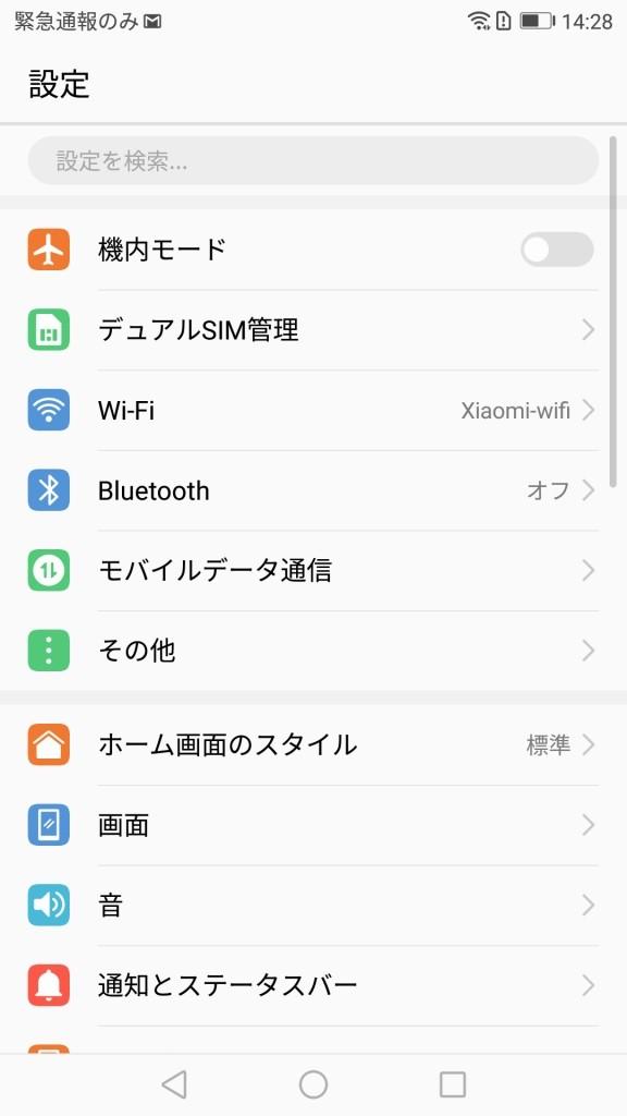 Huawei P10 Lite 設定1