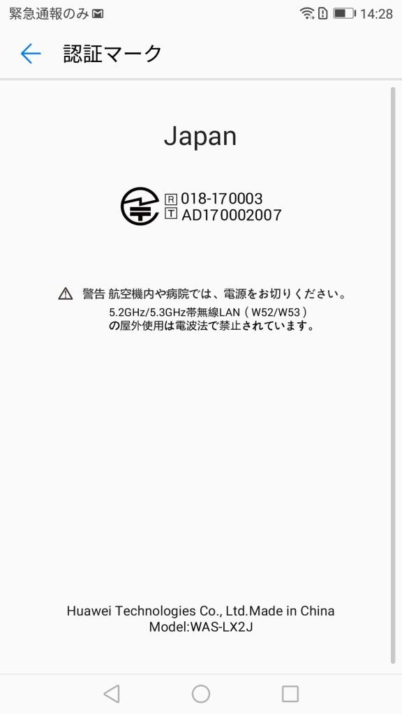 Huawei P10 Lite 設定 端末情報 技適