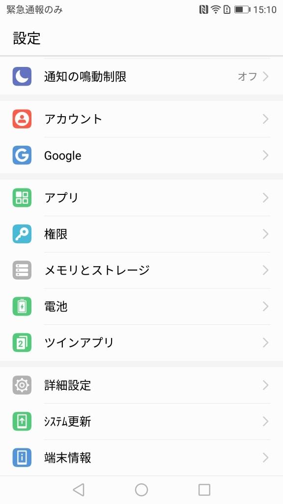 Huawei P10 Plus 設定3