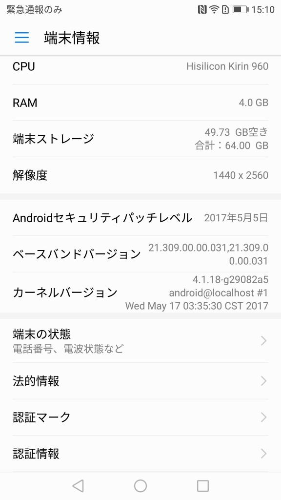 Huawei P10 Plus 設定 端末情報2