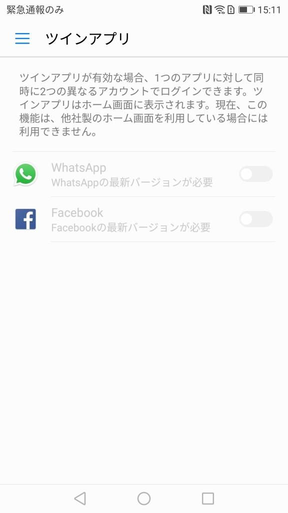 Huawei P10 Plus 設定 ツインアプリ
